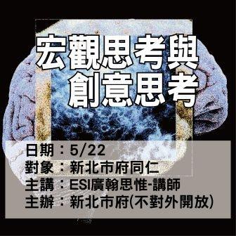 0522新北市人事-宏觀思考與創意思考-ESI廣翰思惟.jpg