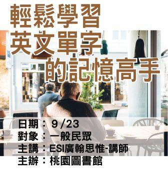 0923桃園圖書館-輕鬆學習英文單字的記憶高手-ESI廣翰思惟.jpg