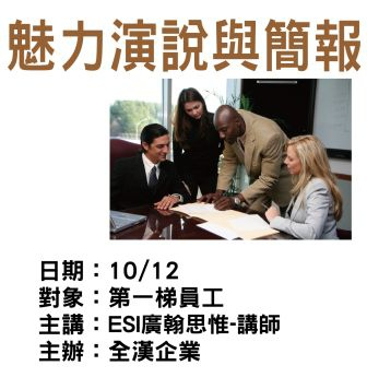 1012全漢-魅力演說與簡報-ESI廣翰思惟.jpg
