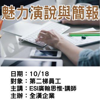 1018全漢-魅力演說與簡報-ESI廣翰思惟.jpg