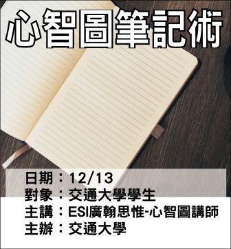 1213交通大學-心智圖筆記術-ESI廣翰思惟.jpg