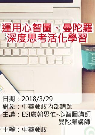 0329中華郵政壽險-心智圖曼陀羅-ESI廣翰思惟.jpg