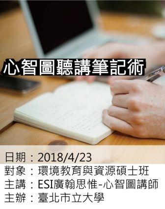 0423臺北市立大學-心智圖聽講筆記術-ESI廣翰思惟.jpg