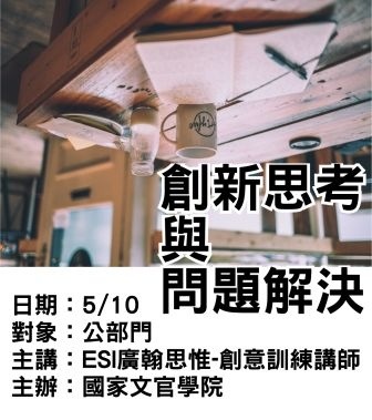 0510-創新思考與問題解決-ESI廣翰思惟.jpg