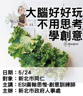 0524新北市政府-創意訓練-ESI廣翰思惟.jpg