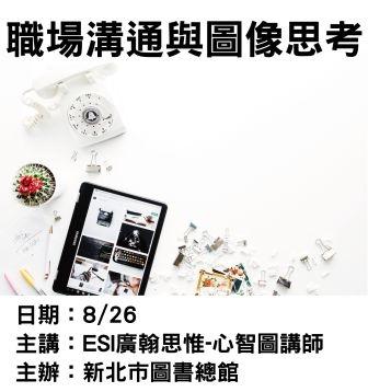 0826新北市圖-圖象思考-廣翰思惟.jpg