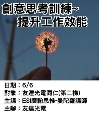 0606友達光電-創意思考-廣翰思惟.jpg