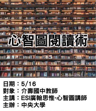 0516介壽國中-心智圖閱讀術-廣翰思惟.jpg