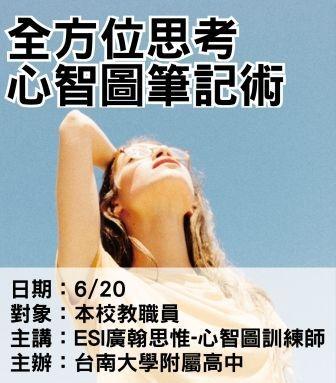 0620台南大學附中-心智圖-ESI廣翰思惟.jpg