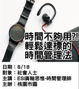 0818桃園市圖-時間管理-ESI廣翰思惟.jpg