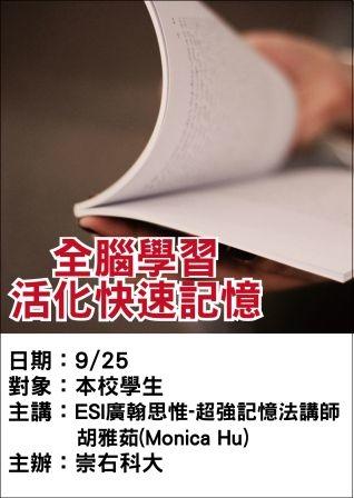 0925崇右大學-快速記憶法-ESI廣翰思惟.jpg