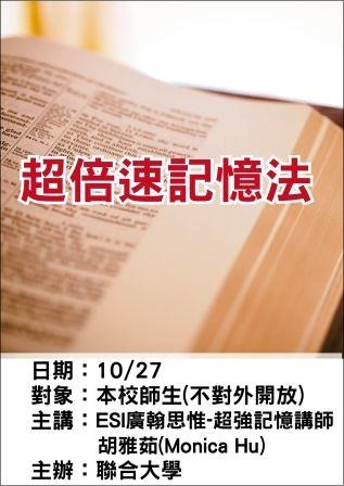 1027聯合大學-超強記憶-ESI廣翰思惟.jpg