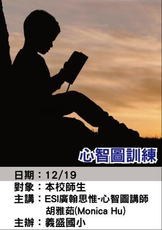 1219義盛國小-心智圖訓練-ESI廣翰思惟.jpg