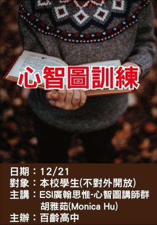 1221百齡高中-心智圖訓練-ESI廣翰思惟.jpg