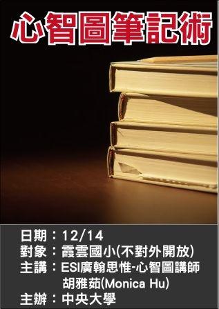 1214霞雲國小-心智圖訓練-ESI廣翰思惟.jpg