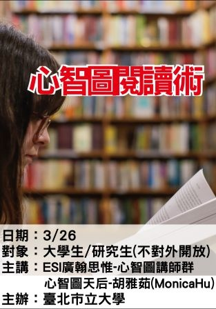 0326台北市立大學-心智圖閱讀術-ESI廣翰思惟.jpg