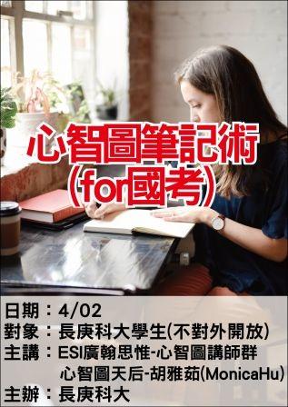 0402長庚科大-心智圖筆記術-ESI廣翰思惟.jpg