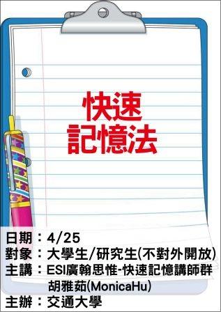 0425交大-快速記憶法-ESI廣翰思惟.jpg