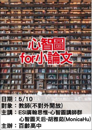 0510百齡高中-心智圖與小論文-ESI廣翰思惟.jpg