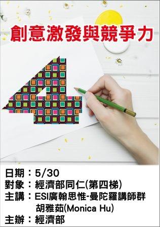 0530經濟部-創意思考與競爭力-ESI廣翰思惟.jpg