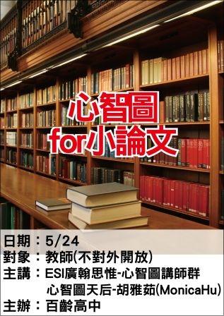 0524百齡高中-心智圖與小論文-ESI廣翰思惟.jpg
