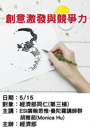 0515經濟部-創意思考與競爭力-ESI廣翰思惟.jpg