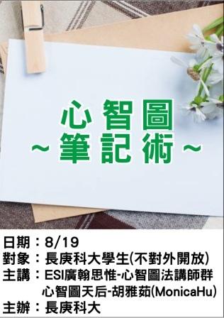 0819長庚科大-心智圖-esi廣翰思惟.jpg
