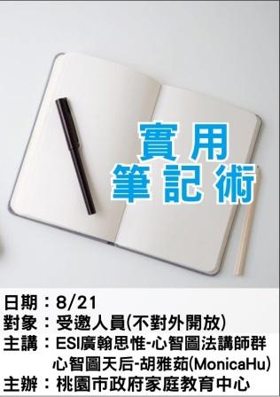 0821桃園市府-心智圖筆記術-esi廣翰思惟.jpg
