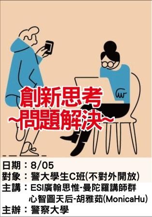 0805警察大學-心智圖-曼陀羅-esi廣翰思惟.jpg