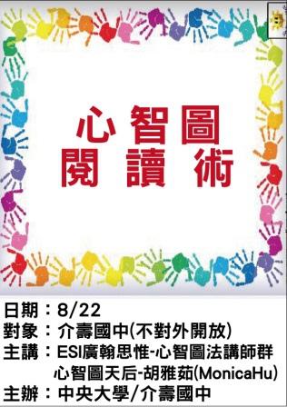 0822中央大學-心智圖閱讀術-esi廣翰思惟.jpg