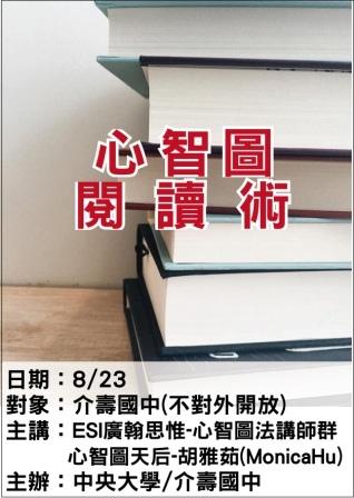 0823中央大學-心智圖閱讀術-esi廣翰思惟.jpg