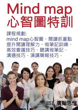 2011 mind map心智圖訓練.jpg