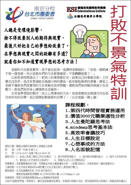 救國團-打敗不景氣腦力訓練(週三).jpg