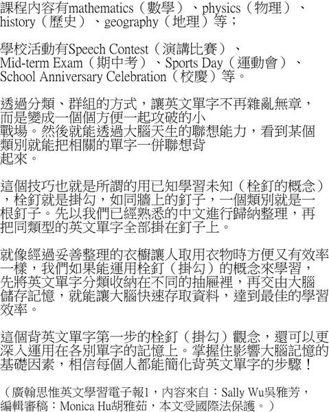 英文電子報-第一期-用栓釘法概念學英文-2.jpg