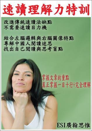2011速讀理解力特訓.jpg