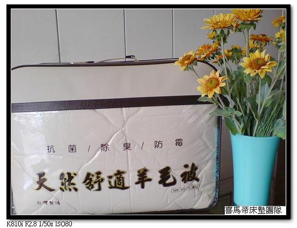 (13)喜馬帝床墊-羊毛被.jpg