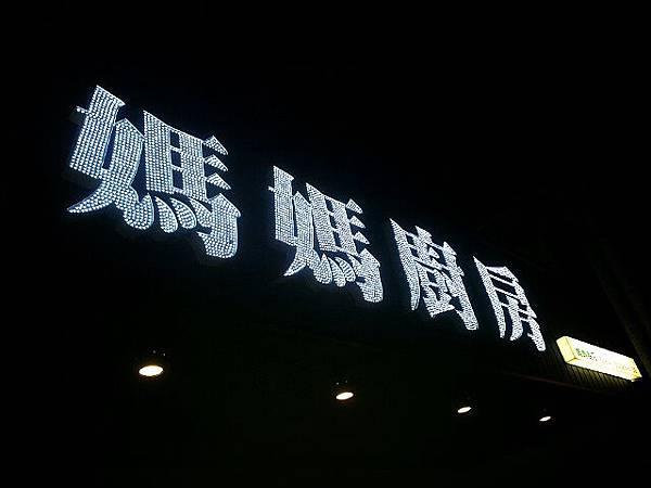 大溪 媽媽廚房 (1).jpg
