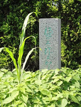 10河童之彌五郎(碑))DSC00475