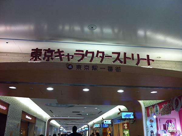 東京一番街~~玩具精品街