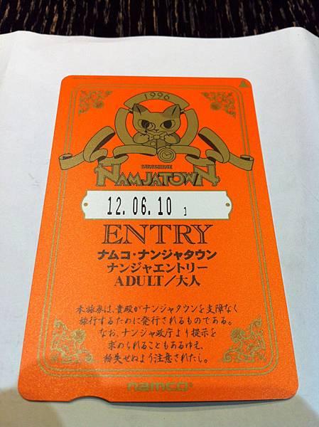 池袋~餃子博物館的門票
