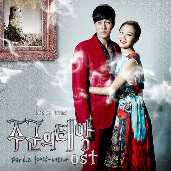 cover-주군의_태양_OST_Part.2