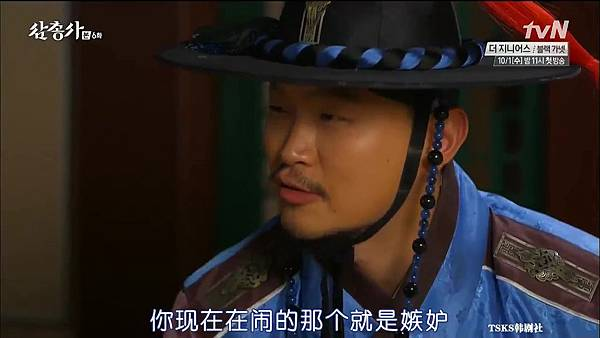 [TSKS][Three Musketeers][HDTV-MKV][006][KR_CN].mkv_20140923_204709.468
