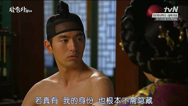 [TSKS][Three Musketeers][HDTV-MKV][006][KR_CN].mkv_20140923_210837.750