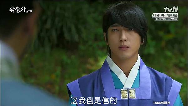[TSKS][Three Musketeers][HDTV-MKV][006][KR_CN].mkv_20140923_213106.359
