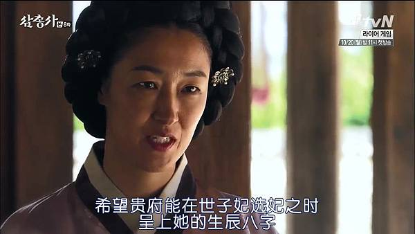 [TSKS][Three Musketeers][HDTV-MKV][008][KR_CN].mkv_20141006_220244.546