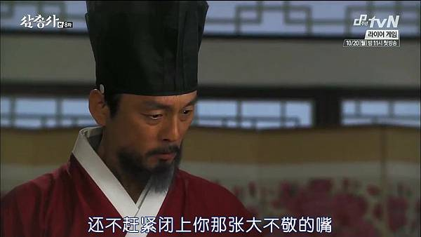 [TSKS][Three Musketeers][HDTV-MKV][008][KR_CN].mkv_20141006_220344.156