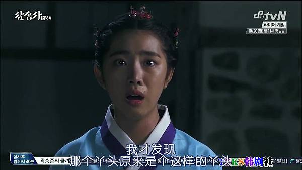 [TSKS][Three Musketeers][HDTV-MKV][008][KR_CN].mkv_20141006_220450.921