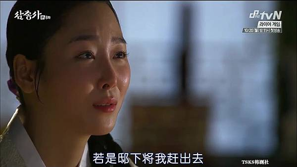 [TSKS][Three Musketeers][HDTV-MKV][008][KR_CN].mkv_20141006_220535.234