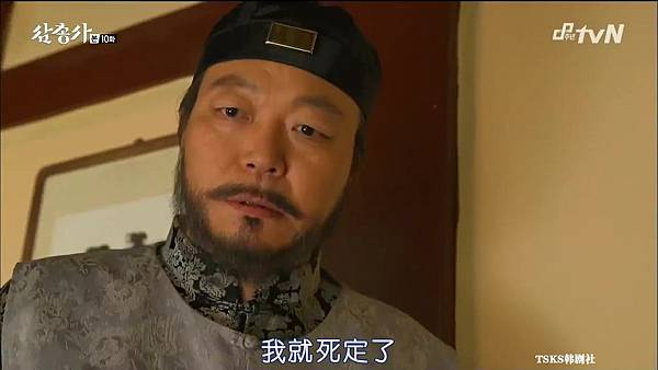[TSKS][Three Musketeers][HDTV-MKV][010][KR_CN].mkv_20141021_195313.937