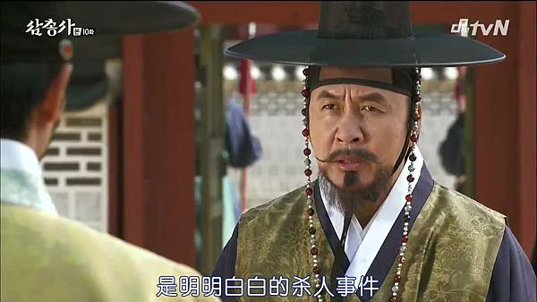 [TSKS][Three Musketeers][HDTV-MKV][010][KR_CN].mkv_20141021_195935.265